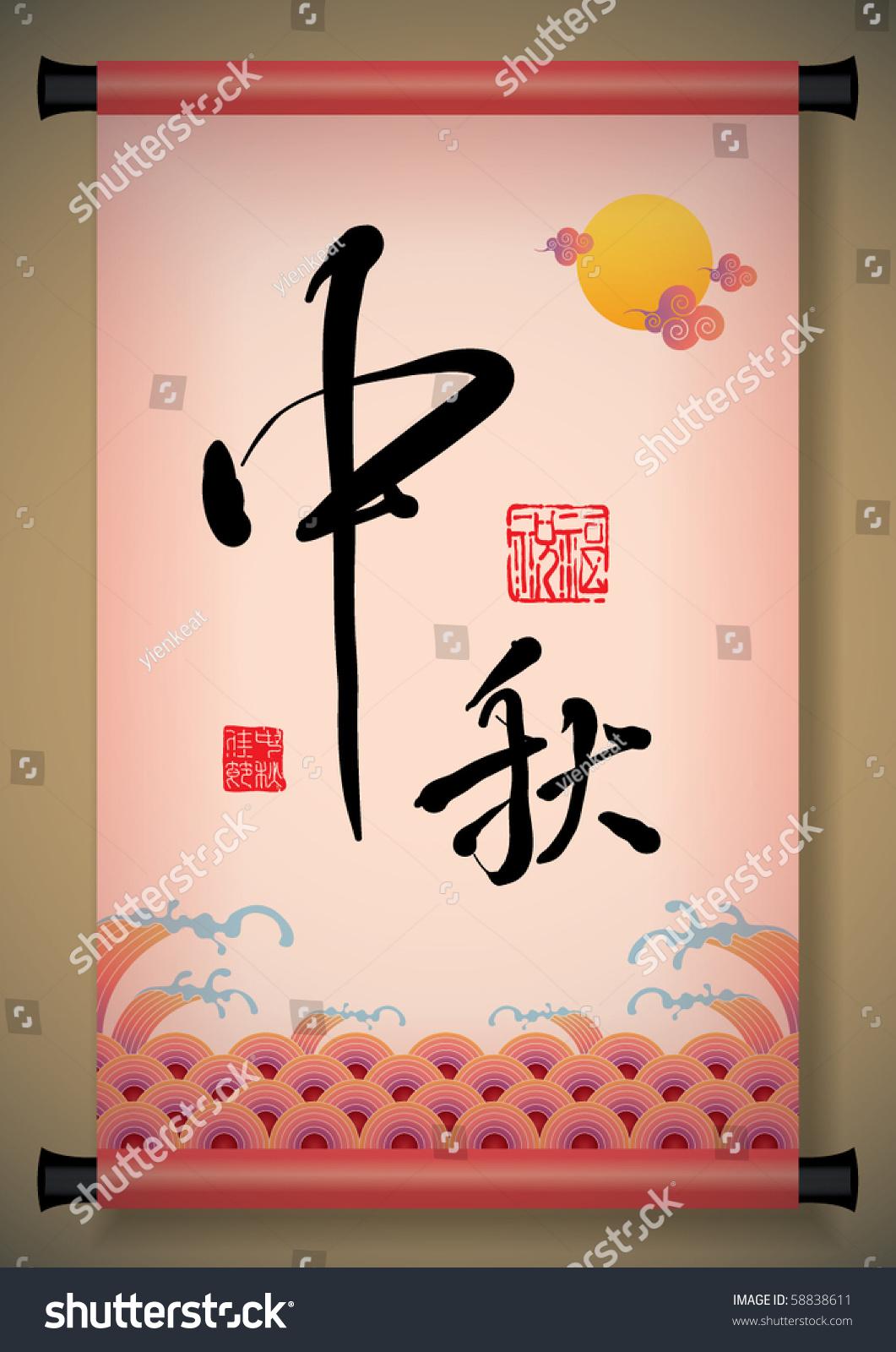中秋节中国书法-其它,插图/剪贴图-海洛创意(hellorf)图片