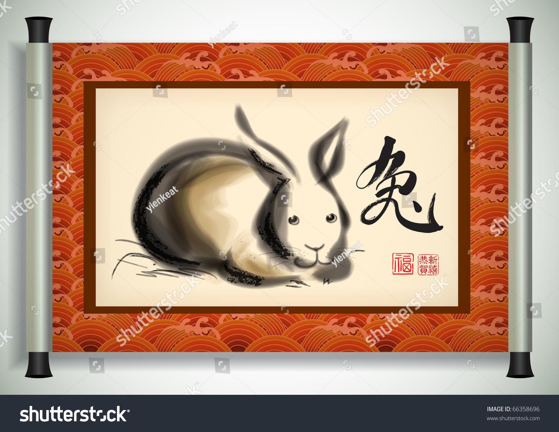 中国水墨画的兔子-动物/野生生物,插图/剪贴图-海洛()